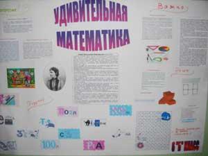 Математическая газета