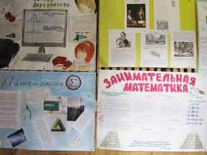 Математическая газета фото 12