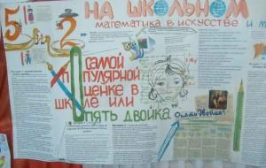 Математическая газета фото 14