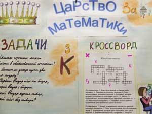 Математическая газета фото 4