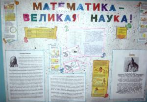 Математическая газета фото 7