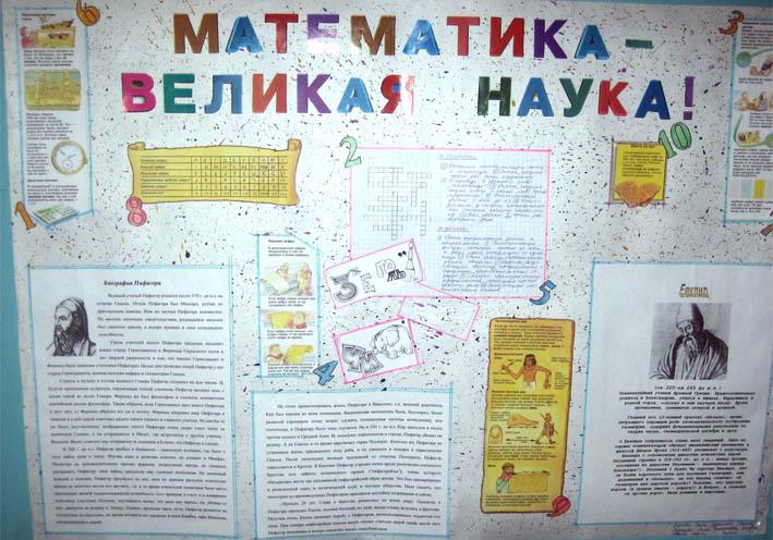 Выпуск газеты по математике в картинках 1 класс