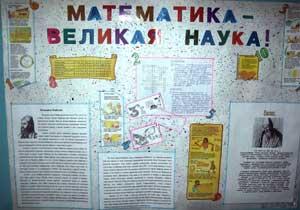 Математическая газета фото 9