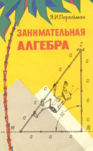 ЗАНИМАТЕЛЬНАЯ АЛГЕБРА Я. И. Перельман