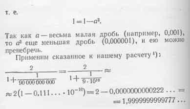 стр. 98 Наибольшее известное простое число.