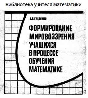 ФОРМИРОВАНИЕ МИРОВОЗЗРЕНИЯ УЧАЩИХСЯ
