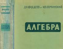 Д. К. ФАДДЕЕВ и И. С. СОМИНСКИЙ АЛГЕБРА
