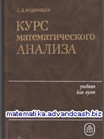 Л. Д. КУДРЯВЦЕВ КУРС МАТЕМАТИЧЕСКОГО АНАЛИЗА