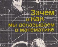 Зачем и как мы доказываем в математике